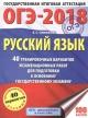 ОГЭ-2018 Русский язык 40 тренировочных экзаменационных вариантов для подготовки к ОГЭ